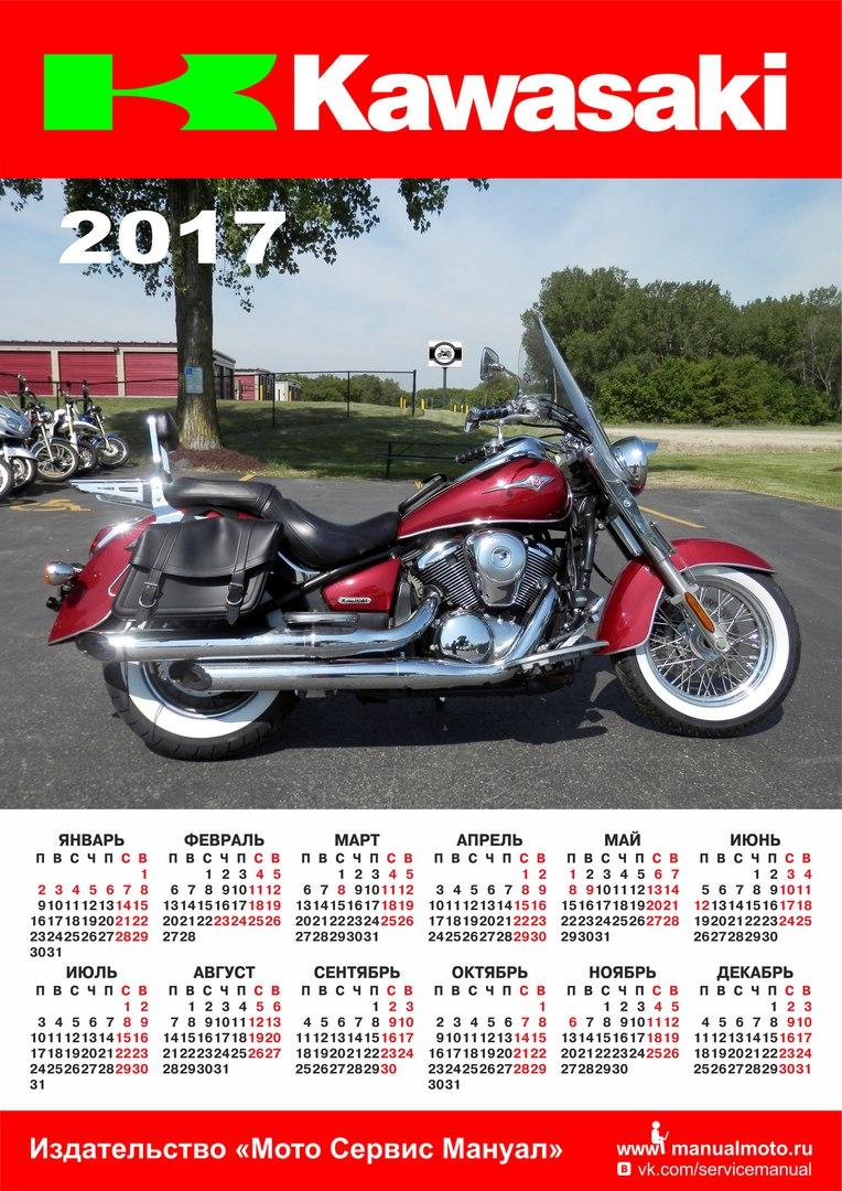 Настенный календарь Kawasaki VN900 Vulcan Classic (2006-2014)