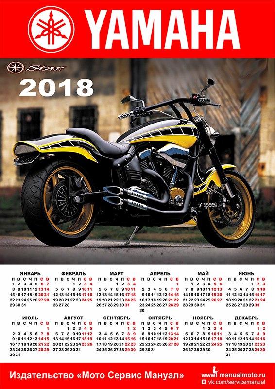 Настенный календарь YAMAHA XV1700PС Warrior (2002-2009)