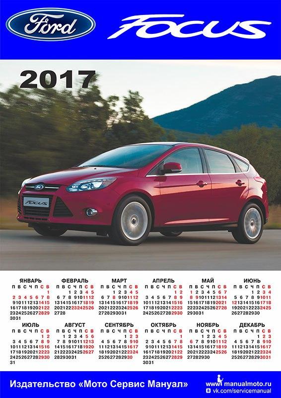 Настенный календарь Ford Focus III на 2017 год