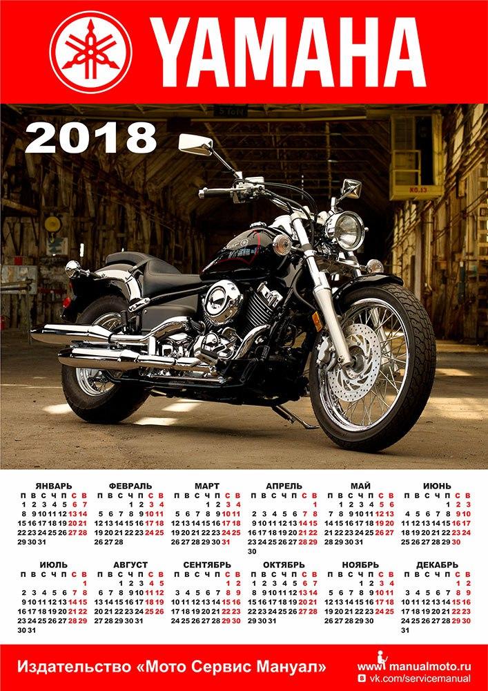Настенный календарь Yamaha Drag Star