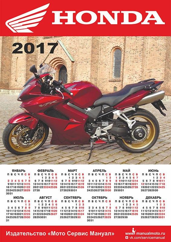 Настенный календарь Honda VFR800 Vtec (2002-2012) на 2017год