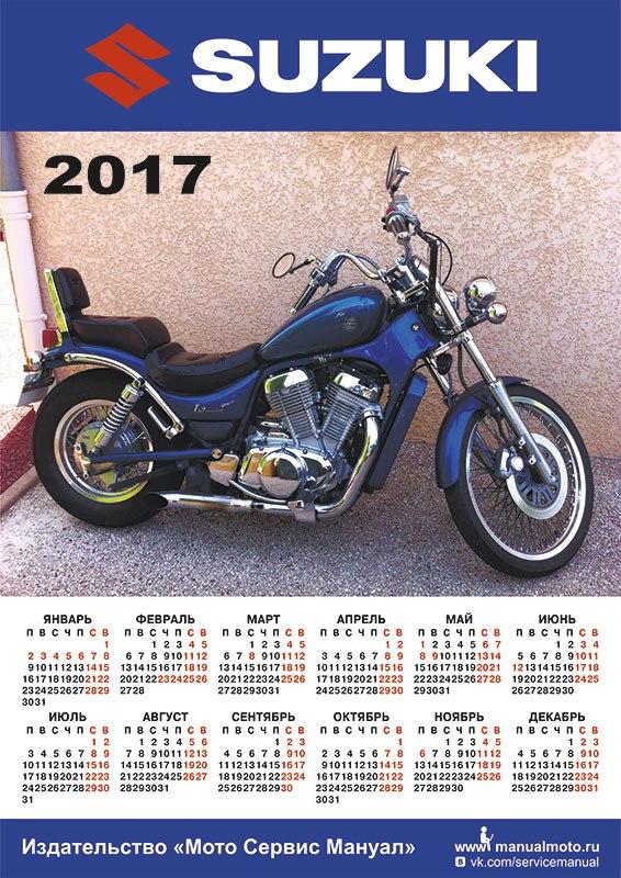 Настенный календарь Suzuki VS700/750/800