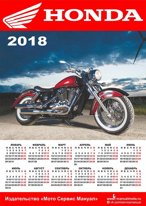 Настенный календарь HONDA VT1100 Shadow (1995-2007)