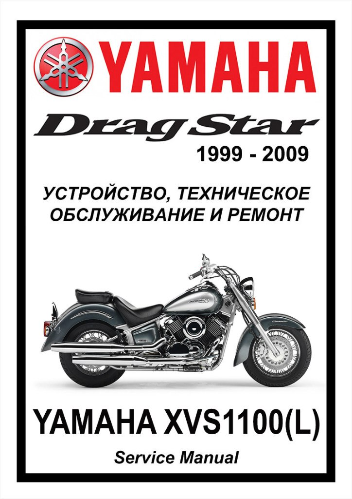 Сервис мануал на Yamaha XVS1100 DragStar (1999-2009)