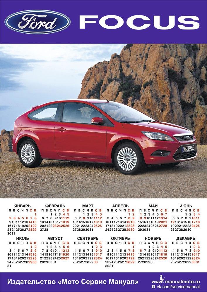 Настенный календарь Ford Focus II на 2017 год