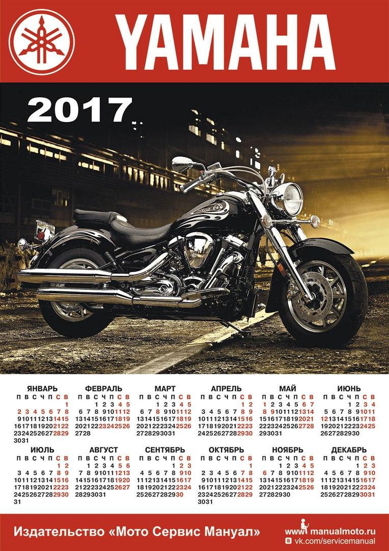 Настенный календарь Yamaha Road Star XV1600/1700A
