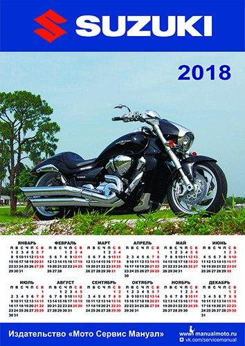 Настенный календарь Suzuki VZR1800 Boulevard