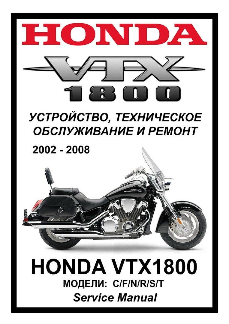 Сервис мануал на Honda VTX1800 C/F/N/R/S/T (2002-2008)