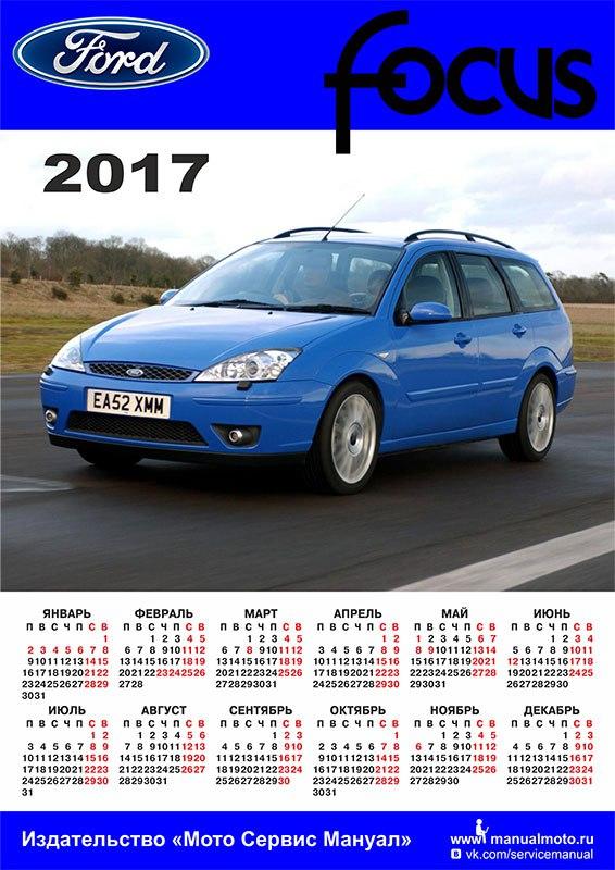 Настенный календарь Ford Focus I на 2017 год