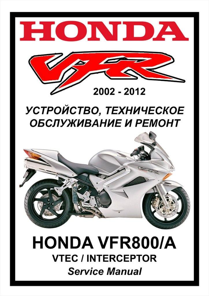 Мануал на Honda VFR800 VTEC (2002 - 2012)