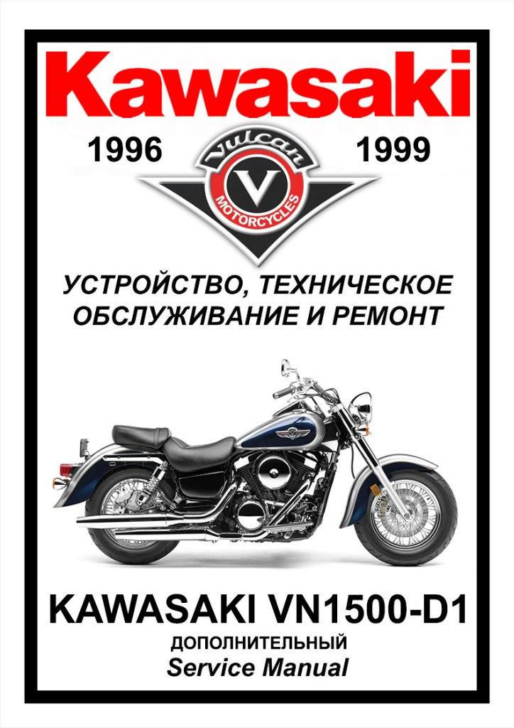 Сервис мануал на Kawasaki VN1500 (1996-1999г.г.)