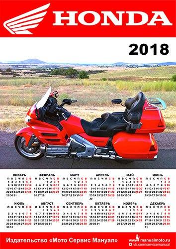 Настенный календарь Honda GL1800 Goldwing