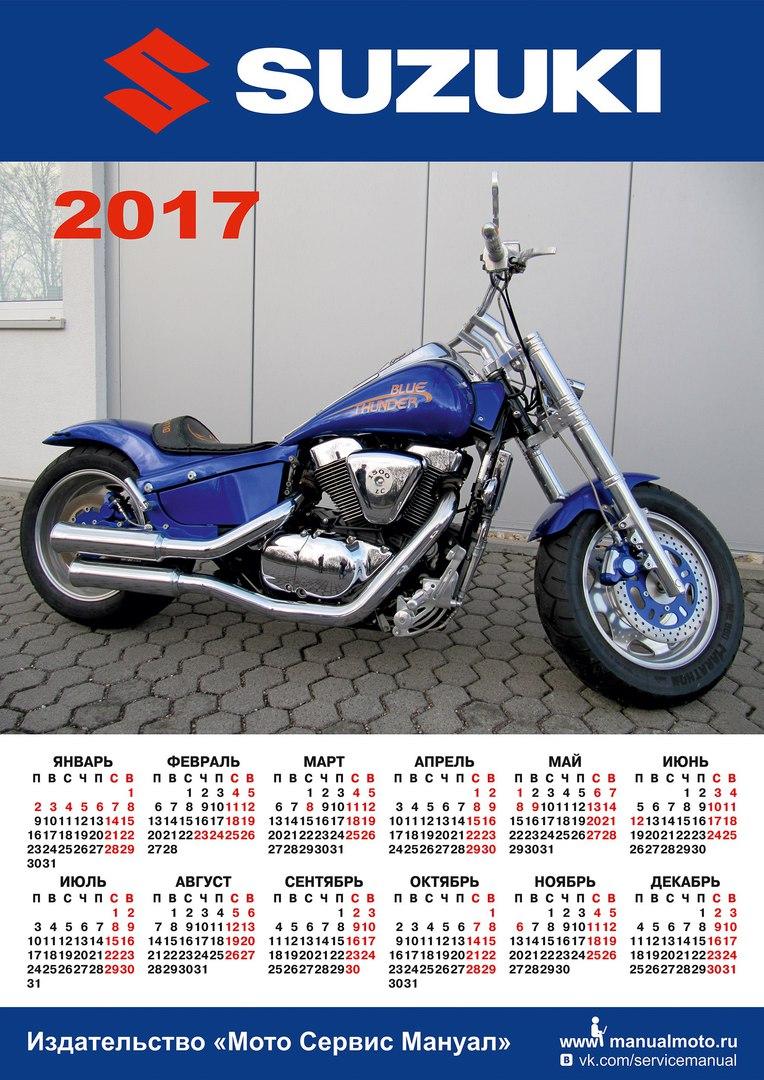 Настенный календарь  Suzuki VL1500 Intruder LC (1998-2004).
