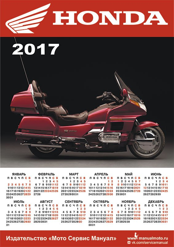 Настенный календарь Honda GL1500 Goldwing (1988-1999)