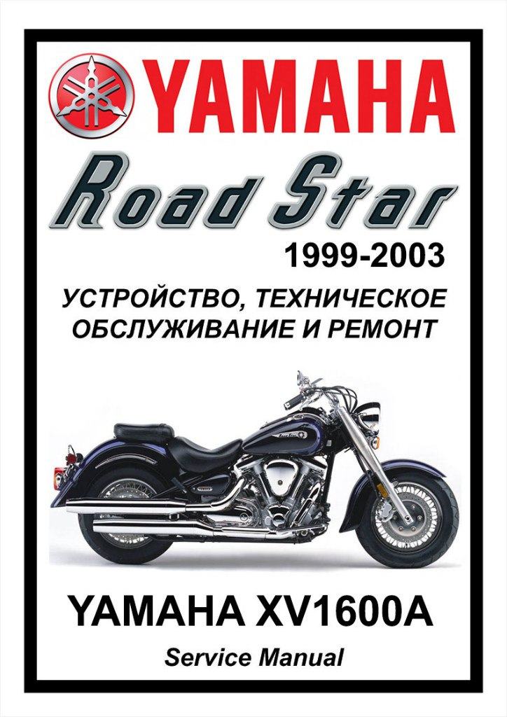 Сервис мануал на Yamaha XV1600A Road Star (1999-2003)