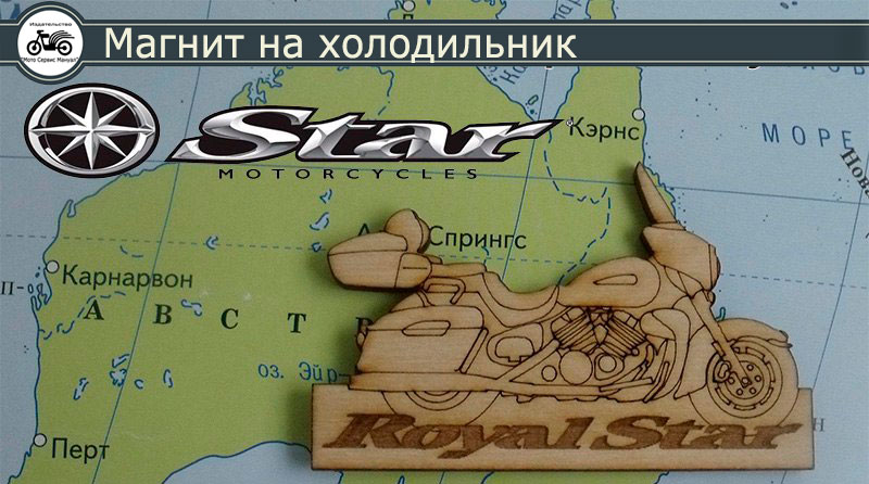 Магнит на холодильник Yamaha Royal Star