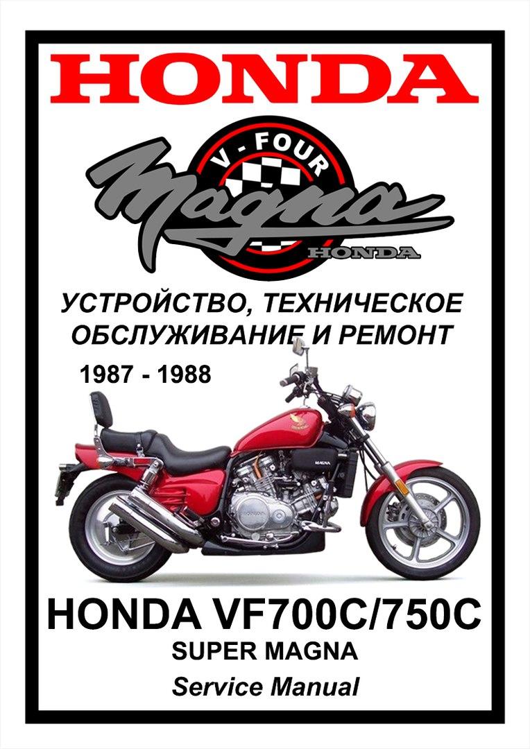 Сервис мануал на Honda VF700/750C Magna (1987-1988)