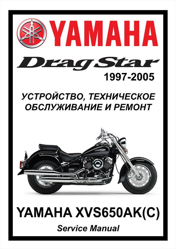 Сервис мануал на Yamaha XVS650 DragStar (1997-2005)