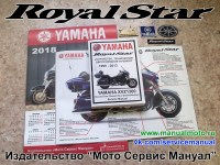 Сервис мануал на Yamaha XVZ1300 Royal Star (1996-2013)