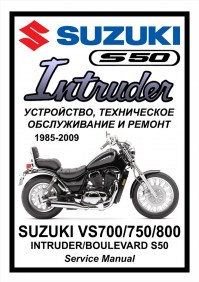 SUZUKI VS 400/700/750/800 Intruder (1986-2008)