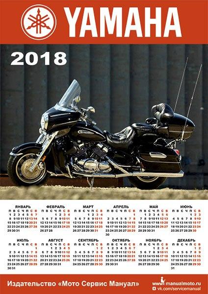Настенный календарь Yamaha XVZ1300 Royal Star (1996-2013)