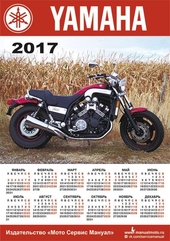 Настенный календарь Yamaha Vmax 1200
