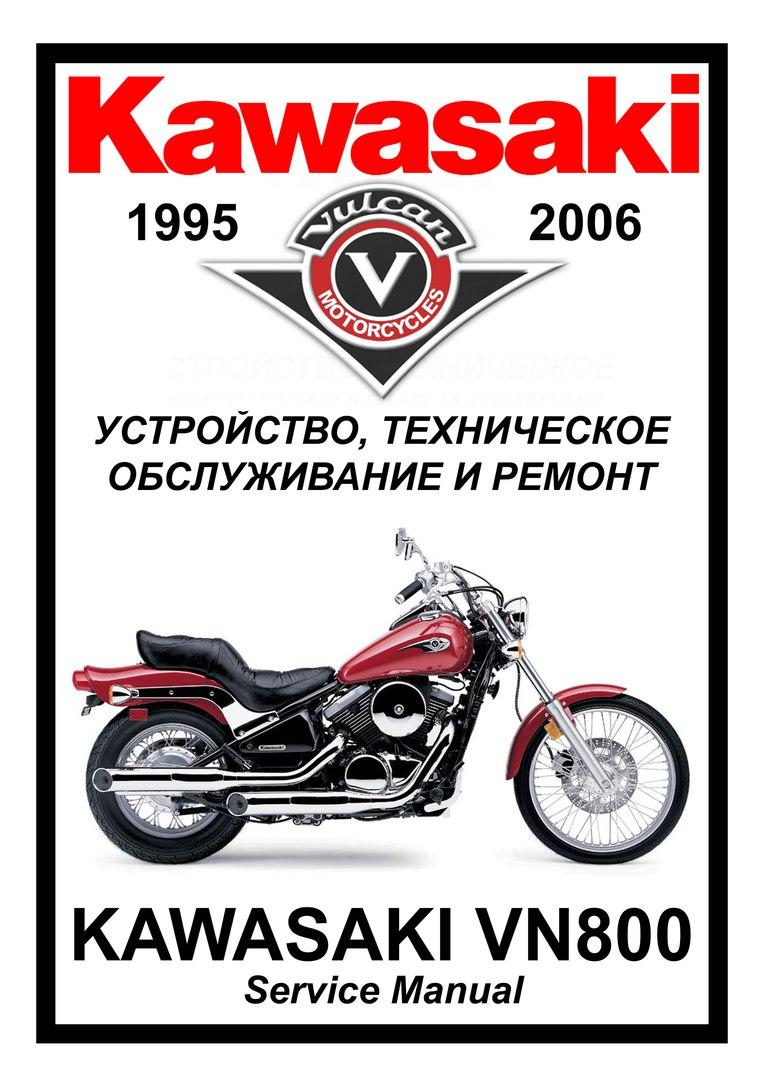 Сервис мануал на Kawasaki VN800-A/B Vulcan (1995-2006)