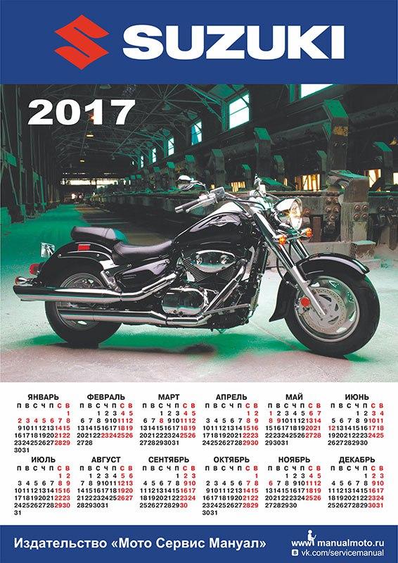 Настенный календарь Suzuki VL1500 Boulevard C90 (1998-2015)