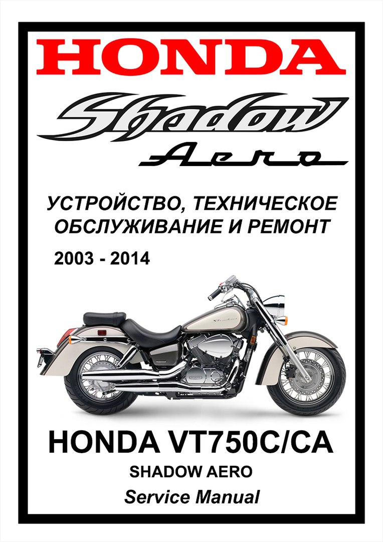 Сервис Мануал на мотоцикл  Honda VT750C Shadow Aero (2003-2014)