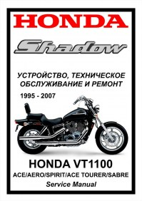 Сервис мануал на HONDA VT1100 Shadow (1995-2007)