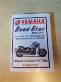 Сервис мануал Yamaha XV1700A Road Star (2004-2007)