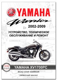 Сервис мануал на YAMAHA XV1700P Warrior (2002-2009)