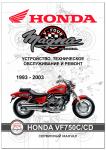Сервисный мануал Honda VF750C Magna (1993-2003)