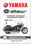 Сервисный мануал Yamaha XV1900 Roadliner Stratoliner Raider (2006-2017)