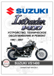 Сервис мануал Suzuki VS1400 Intruder (1987-2007г.г.)