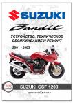 Сервисный мануал на Suzuki GSF1200 Bandit (2001-2005)
