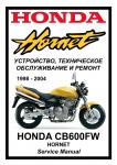 Сервисный мануал  Honda CB600Fw