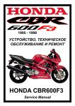 Сервис мануал на Honda CBR600F3 (1995-1998)