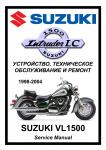 Сервис мануал на  Suzuki VL1500 Intruder LC (1998-2004)