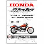Сервисный мануал Honda VT750DC Shadow Spirit