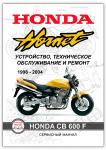 Сервисный мануал  Honda CB600F Horhet