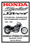 Сервис мануал на Honda Shadow/Steed 600/400 (1988-1996)