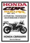 Мануал на Honda CBR600RR (2007-2012)