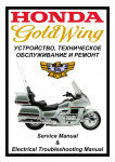 Мануал на Honda GL1500 Goldwing (1988-1999)