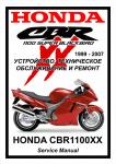 Сервис-мануал для Honda CBR1100XX Blackbird (1999-2007)