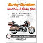 Сервисный мануал Harley Davidson FHL/FLT (1999-2005) Electra Glide & Road King