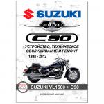 Сервис мануал на  Suzuki VL1500 Boulevard C90 (1998-2012)