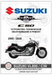 Сервисный мануал Suzuki VL800 / C50 Intruder / Boulevard (2005-2020)