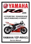 Сервис мануал на Yamaha YZF-R6 (2006-2007)