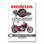 Сервисный мануал на Honda VF700/750C Magna (1987-1988)